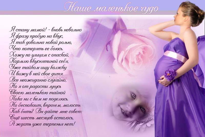 Стихи поздравление с днем рождения беременной